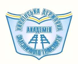 Ukrainskaja gosudarstvennaja akademija zheleznodorozhnogo transporta